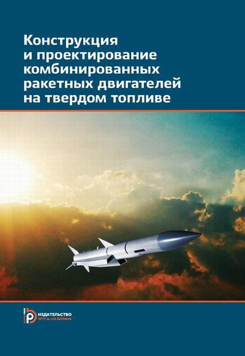 Конструкция и проектирование комбинированных ракетных двигателей на твердом топливе. Учебник