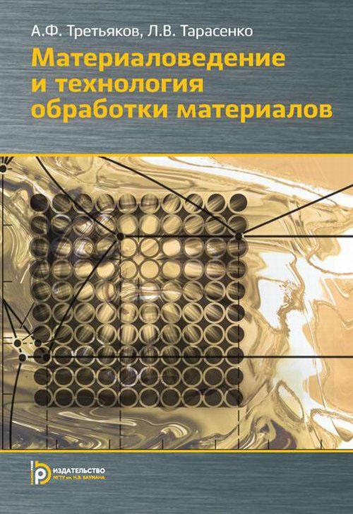 Материаловедение и технология обработки материалов. Учебное пособие