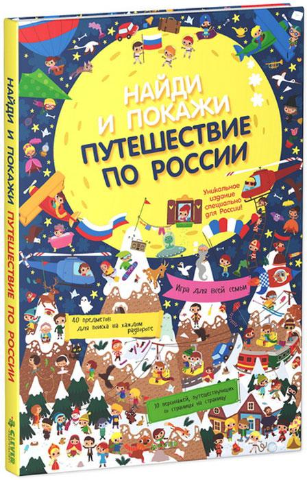 Найди и покажи. Путешествие по России12296407Что вас ждет под обложкой: Открывая новую книгу НАЙДИ И ПОКАЖИ. ПУТЕШЕСТВИЕ ПО РОССИИ - вы попадаете в захватывающее путешествие по нашей стране. Перелистывая страницу за страницей, не выходя из дома, вы побываете в таких знаковых местах нашей родины как Кремль и Красная площадь, в самом красивом в мире московском метро, в легендарном Парке Горького, посетите Олимпийские игры в Сочи, Петергоф, русскую деревню и даже Сибирь! А в этом незабываемом приключении к вам присоединятся великие русские писатели, знакомые каждому с детства: А.С.Пушкин, А.С.Грибоедов, М.Ю.Лермонтов, Л.Н.Толстой, а также литературные и сказочные персонажи, например, Баба-яга, Спящая царевна, Конек-Горбунок, Дед Мороз и многие другие. Гид для родителей: Красочное издание в большом формате - книжка-картинка НАЙДИ И ПОКАЖИ. ПУТЕШЕСТВИЕ ПО РОССИИ обязательно понравится ребенку. Ведь это яркая книга с множеством картинок и занимательными заданиями. На каждом развороте книги, иллюстрирующем одно из...