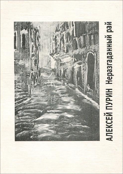 Urbi. Литературный альманах, №44, 2004. Алексей Пурин. Неразгаданный рай