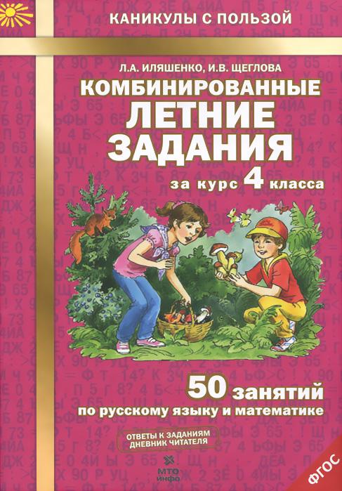 Комбинированные летние задания за курс 4 класса. 50 занятий по русскому языку и математике