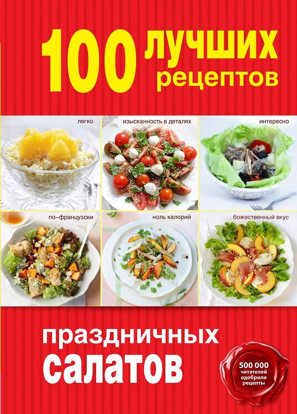 100 лучших рецептов праздничных салатов