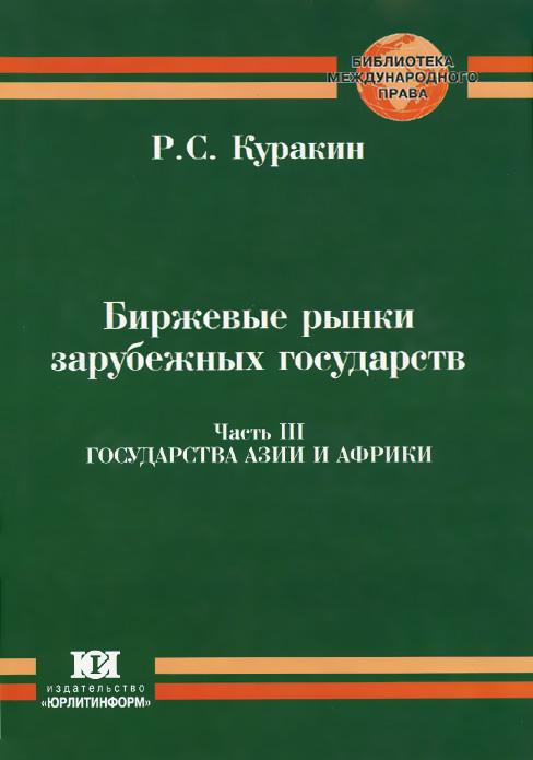 Биржевые рынки зарубежных государств (комплект из 3 книг)