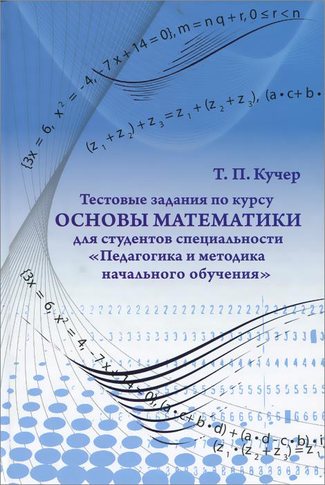Основы математики. Тестовые задания для студентов специальности