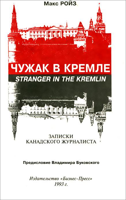 Чужак в Кремле. Записки канадского журналиста