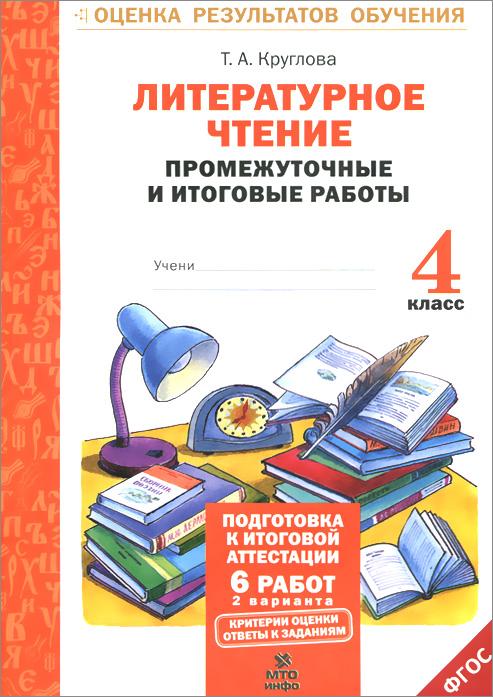 Литературное чтение. 4 класс. Промежуточные и итоговые работы