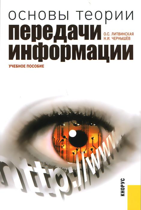 Основы теории передачи информации. Учебное пособие