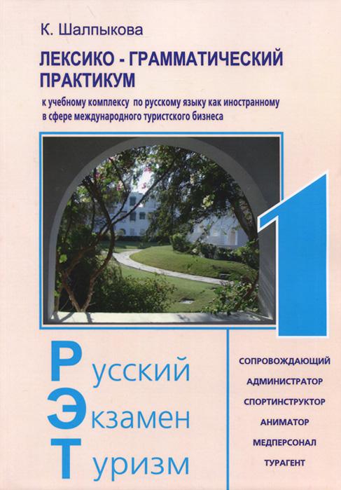 Лексико-грамматический практикум. Учебный комплекс по русскому языку как иностранному в сфере международного туризма