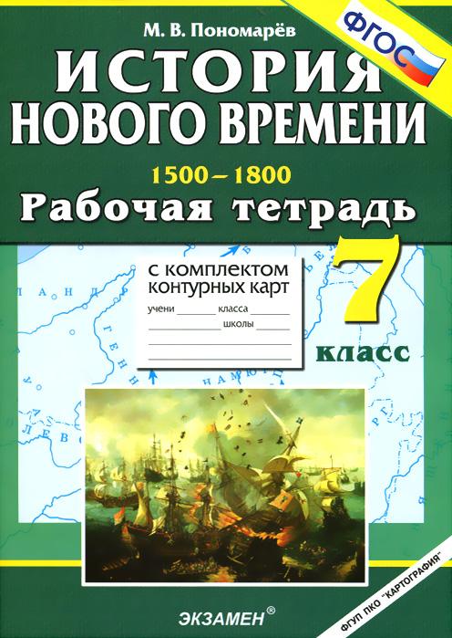 История Нового времени. 1500-1800. 7 класс. Рабочая тетрадь с комплектом контурных карт