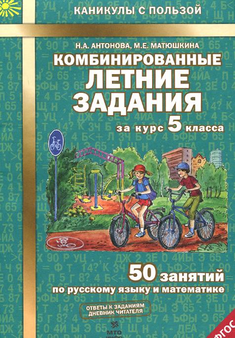 Русский. Математика. 5 класс. Комбинированные летние задания
