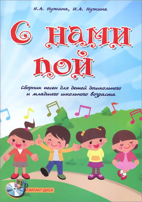 С нами пой. Сборник песен для детей дошкольного и младше школьного возраста (+ CD)