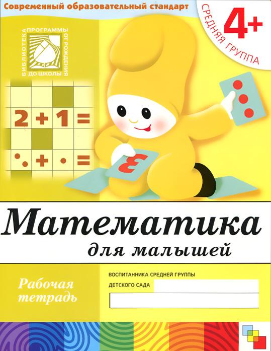 Математика для малышей. Средняя группа. Рабочая тетрадь