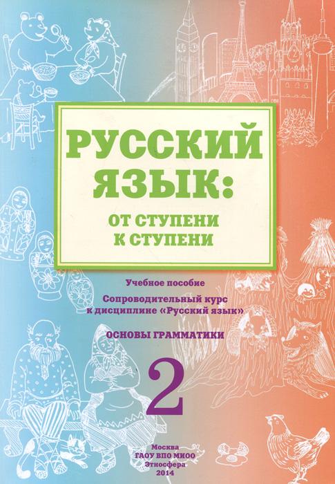 Русский язык. От ступени к ступени. Часть 2. Основы грамматики. Учебное пособие