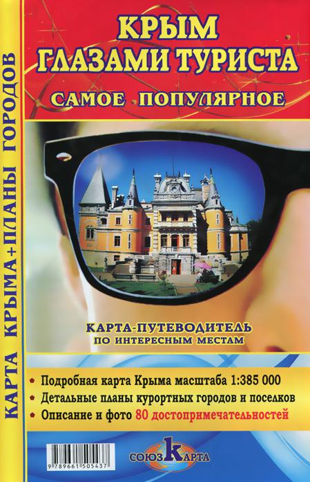 Крым глазами туриста. Самое популярное. Карта-путеводитель по интересным местам ( 462-6-01665-018-1, 978-9-6615-0543-7 )