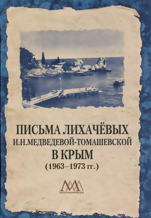 Письма Лихачевых И. Н. Медведевой-Томашевской в Крым (1963-1973 гг.)