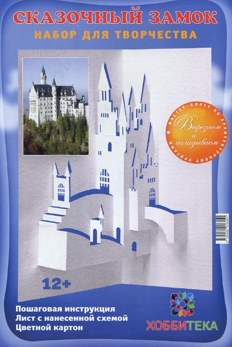 Сказочный замок. Набор для творчества