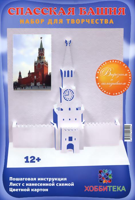 Спасская башня. Набор для творчества
