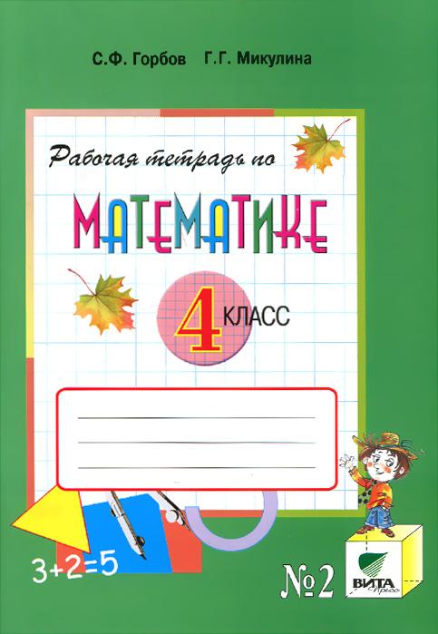 Математика. 4 класс. Рабочая тетрадь №2. В частях. Часть 2