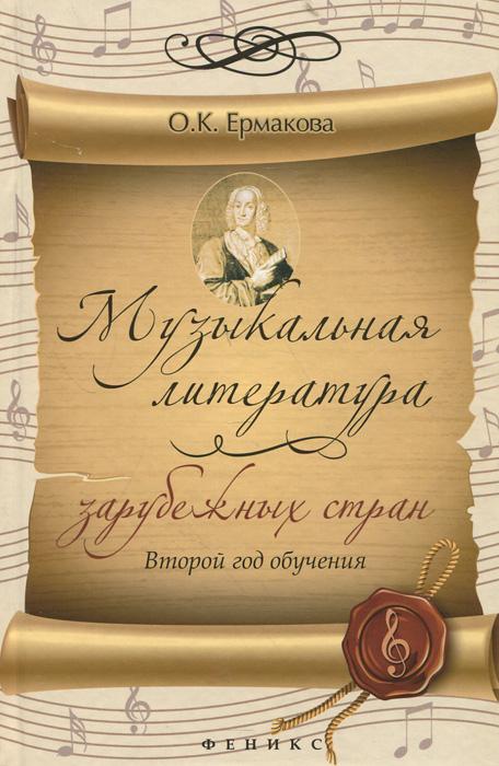 Музыкальная литература зарубежных стран. 2 год обучения