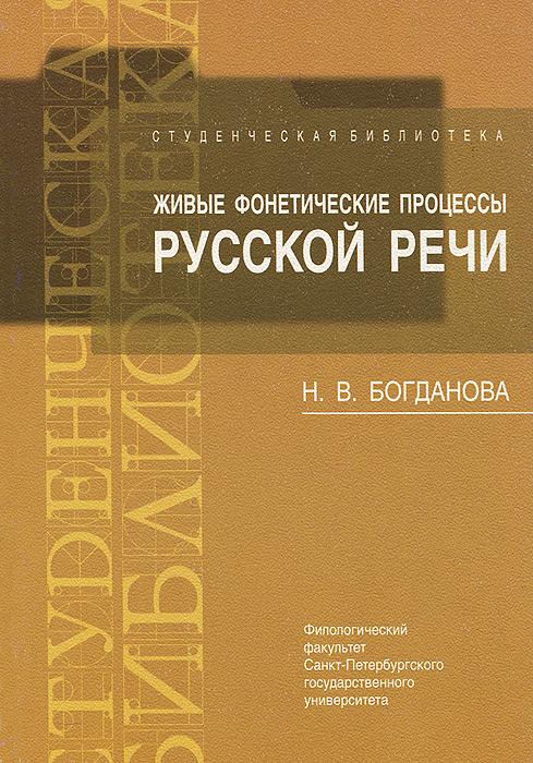 Живые фонетические процессы русской речи. Учебно-методическое пособие