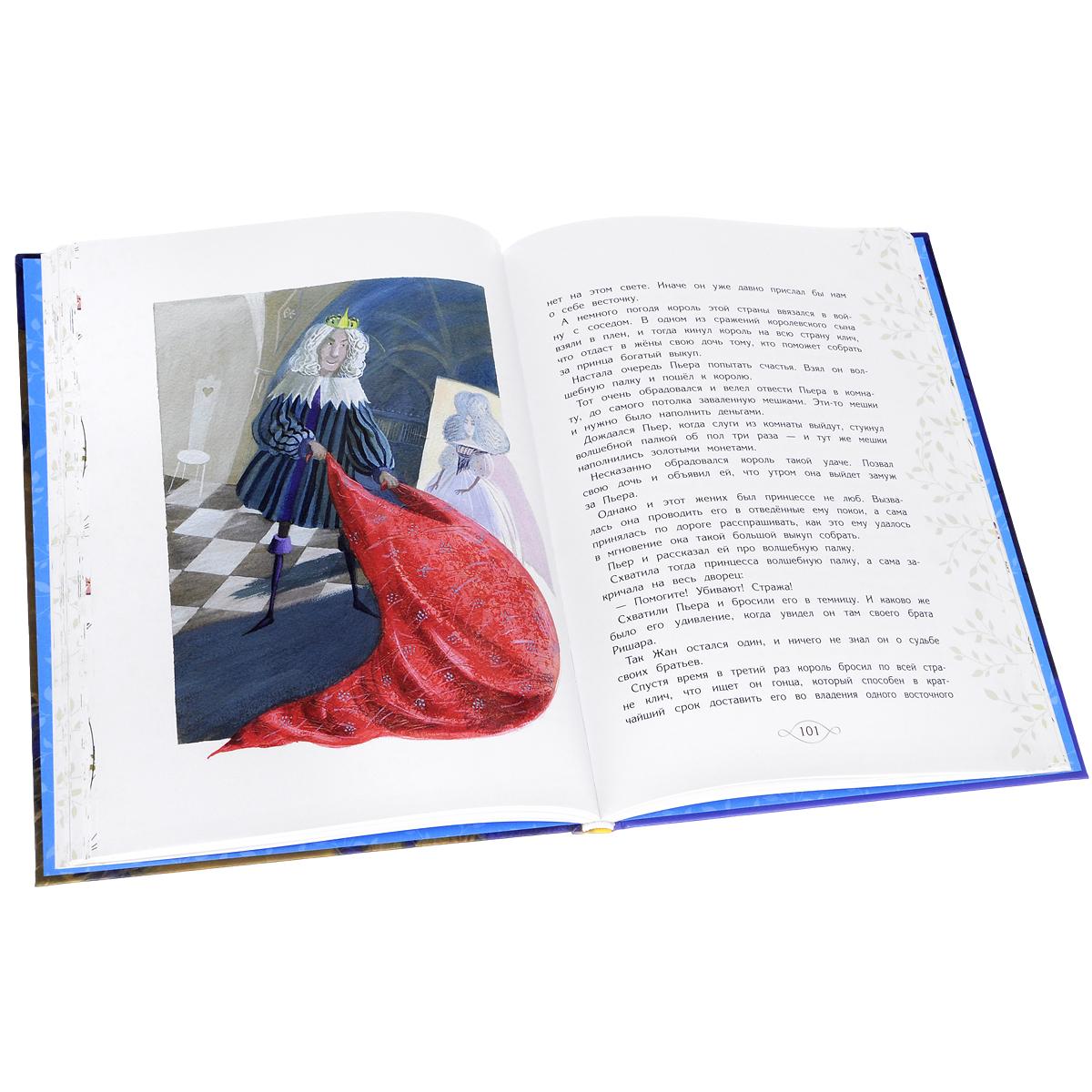 Волшебные сказки Франции