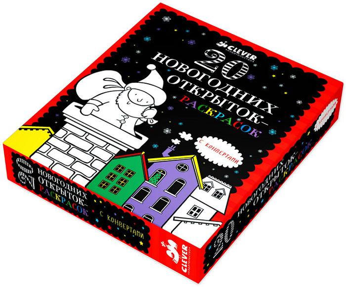 20 новогодних открыток-раскрасок с конвертами