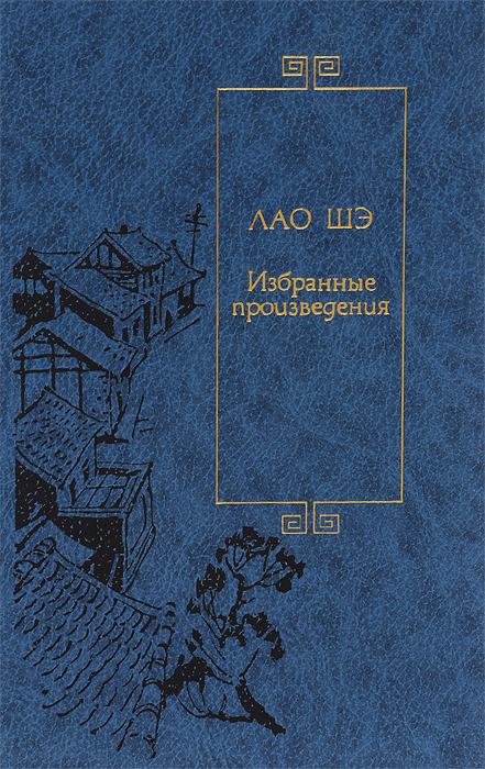 Лао Шэ. Избранные произведения