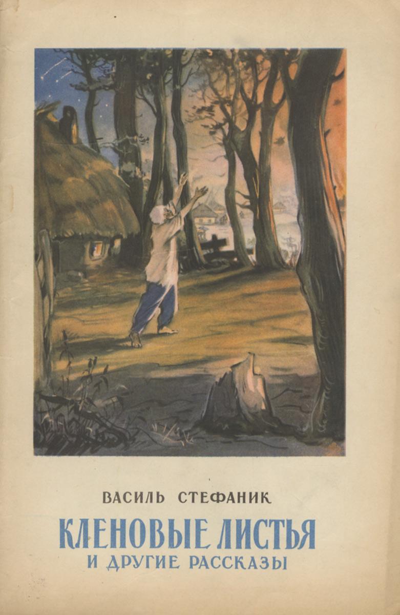 Кленовые листья и другие рассказы