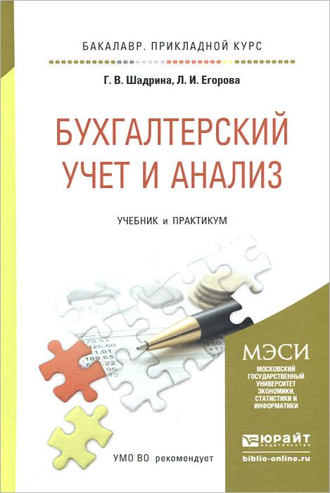 Бухгалтерский учет и анализ. Учебник и практикум