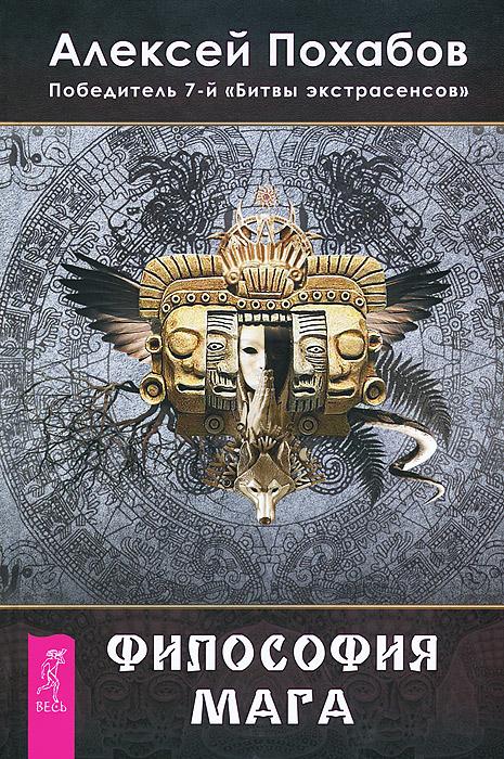 Философия мага. Истина внутри нас. Невинность, знания и ощущение чуда (комплект из 3 книг + CD)
