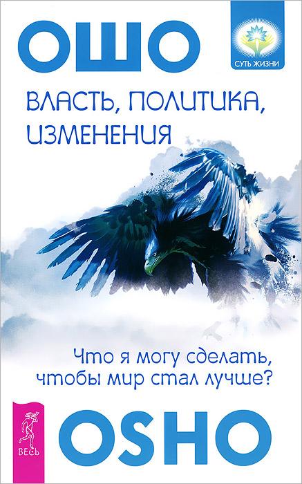 Власть, политика, изменения. Что я могу сделать, чтобы мир стал лучше? Свобода. Храбрость быть собой. Зрелость. Ответственность быть самим собой. Разум. Творческий отклик на сейчас (комплект из 3 книг)
