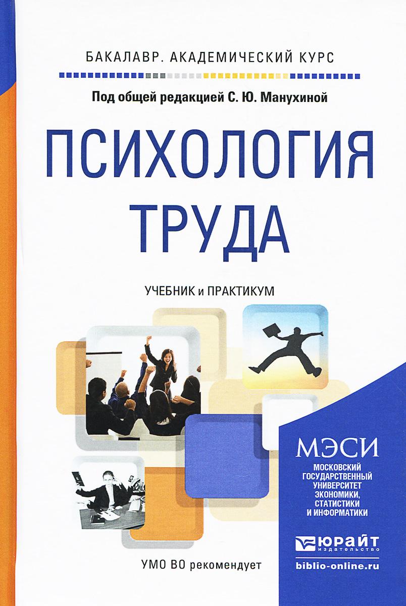 Психология труда. Учебник и практикум