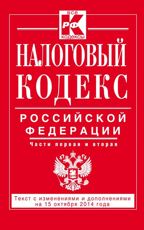 Налоговый кодекс Российской Федерации. Части 1 и 2 ( 978-5-699-77101-1 )