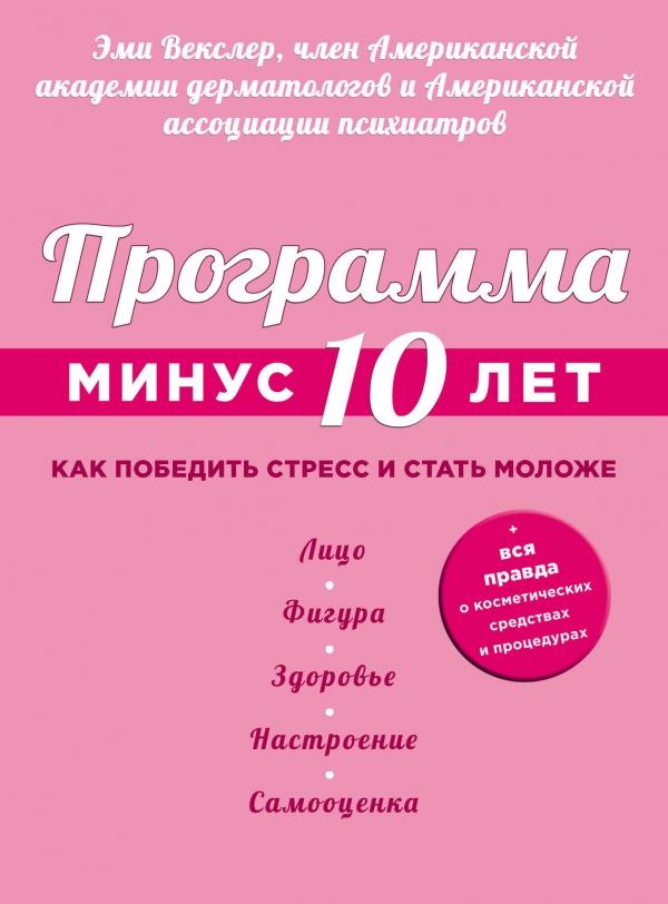"""Программа """"Минус 10 лет"""" . Как победить стресс и стать моложе"""