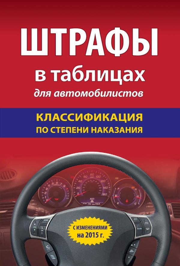 Штрафы в таблицах для автомобилистов. Классификация по степени наказания ( 978-5-699-77358-9 )