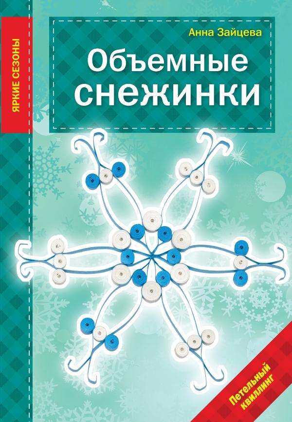 Объемные снежинки ( 978-5-699-75993-4 )