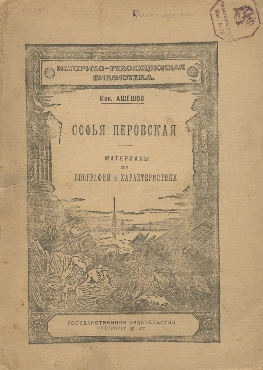 Софья Перовская. Материалы для биографии и характеристики