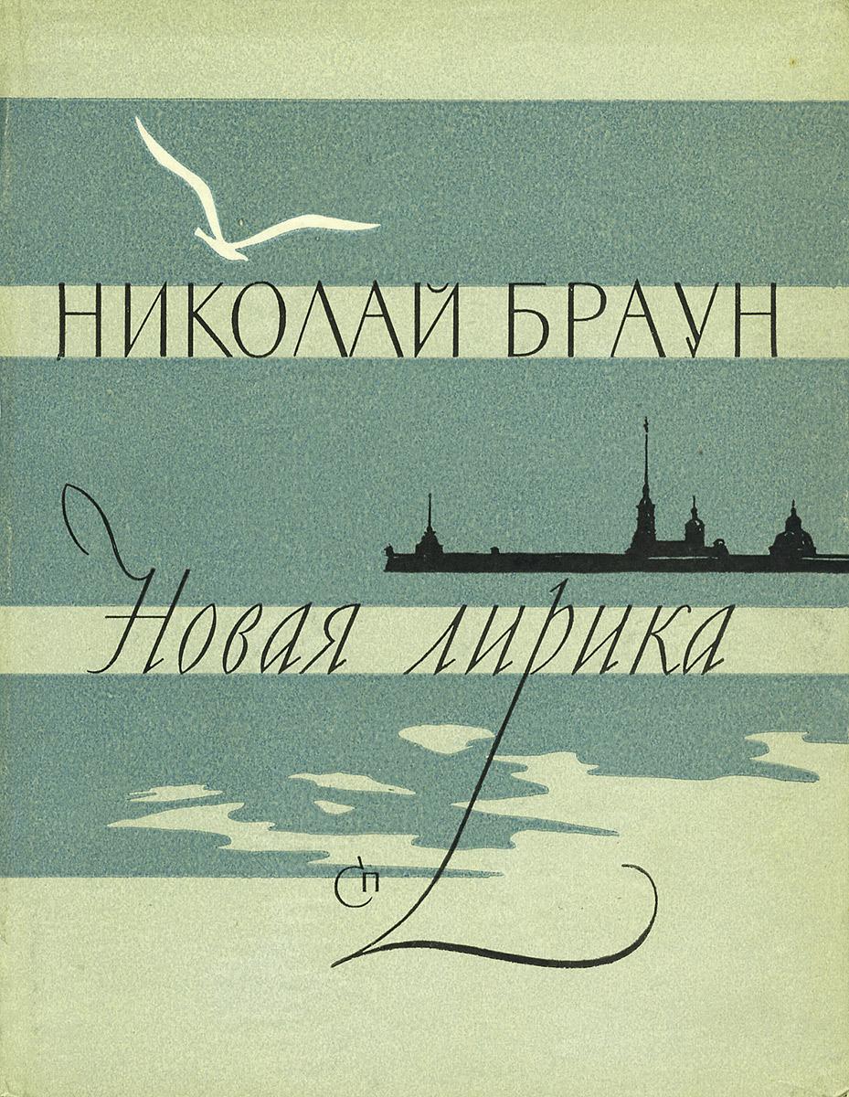 Николай Браун. Новая лирика. 1955-1957