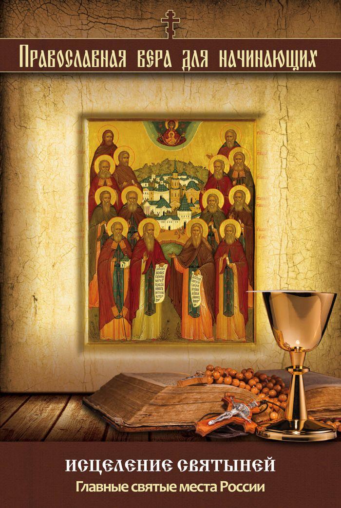 Исцеление святыней. Главные святые места России ( 978-5-699-74044-4 )