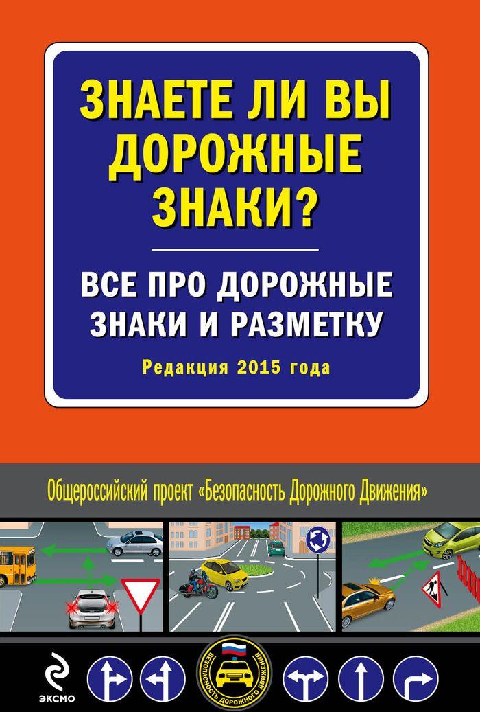 Знаете ли вы дорожные знаки? Все про дорожные знаки и разметку ( 978-5-699-77463-0 )