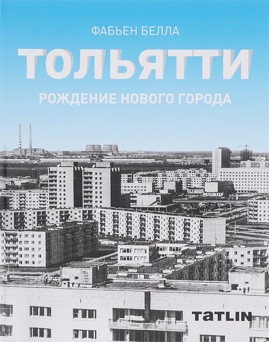 Фабьен Белла Тольятти. Рождение нового города