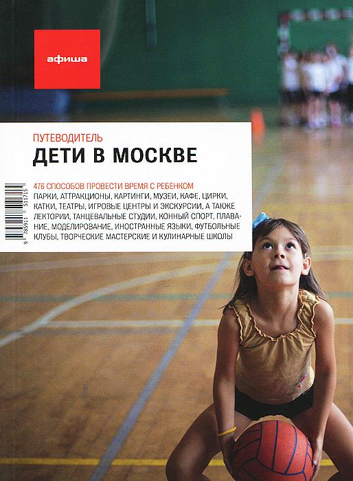Дети в Москве. Путеводитель