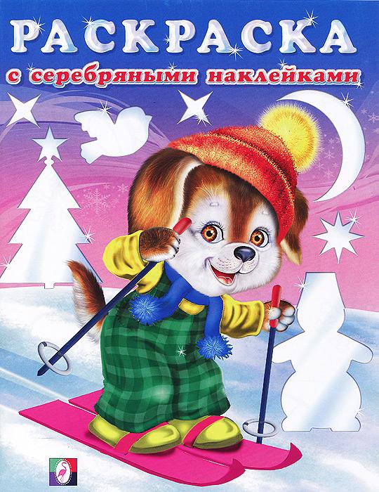 Щенок-лыжник. Раскраска с серебряными наклейками