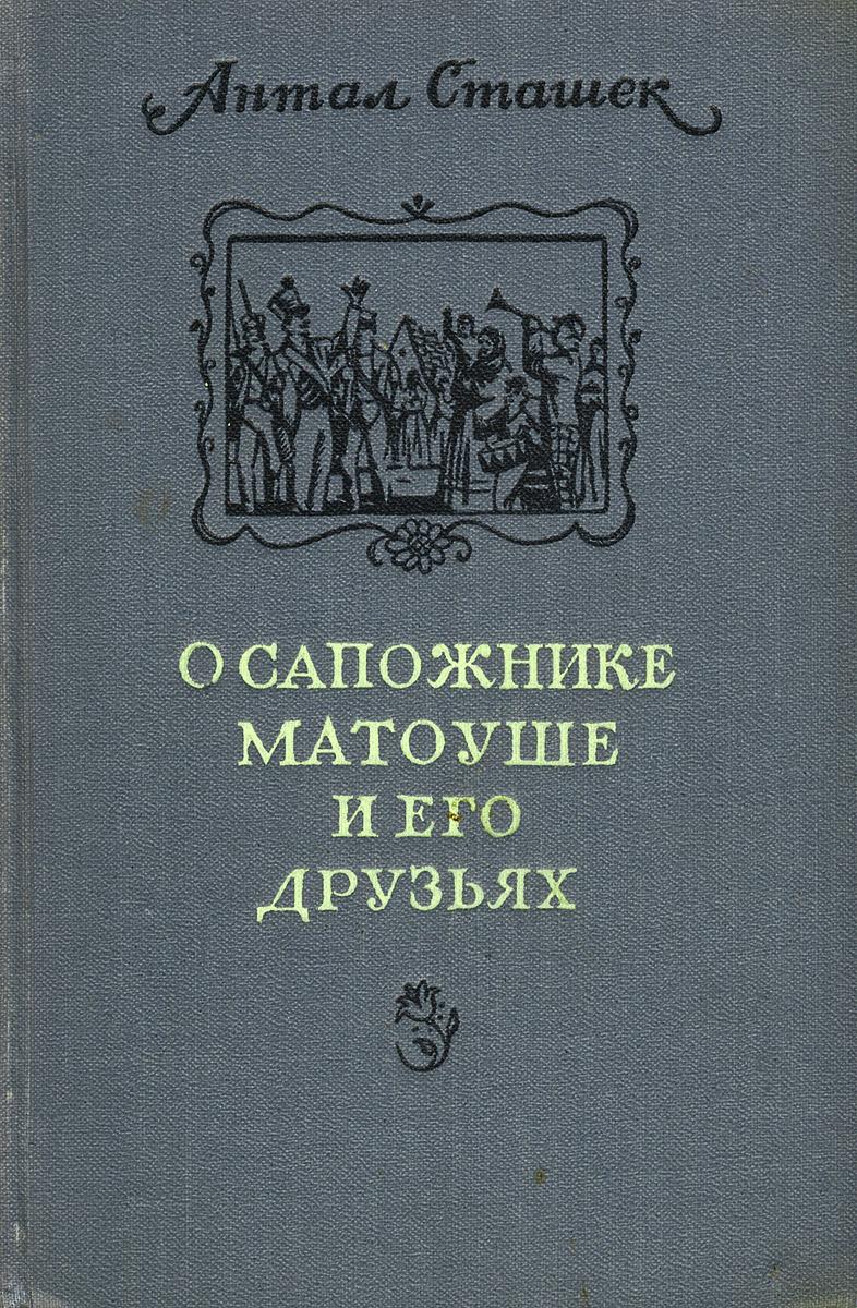 О сапожнике Матоуше и его друзьях