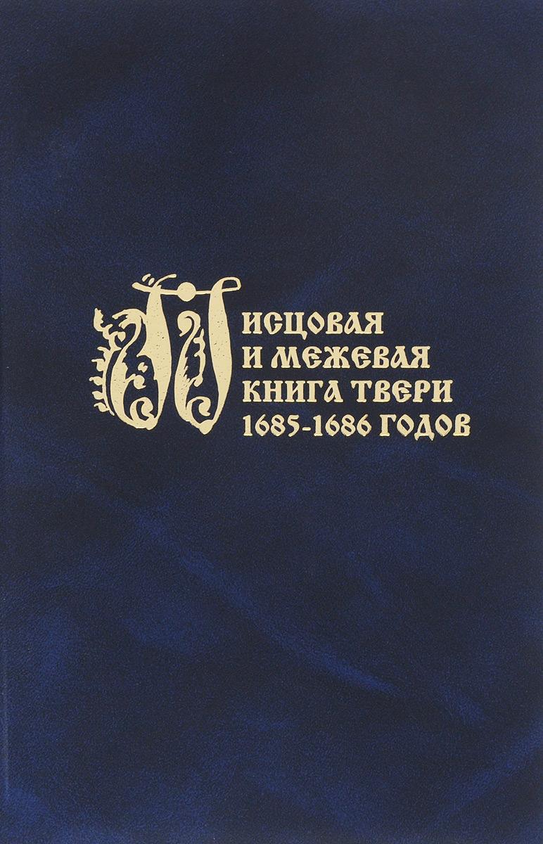 Писцовая и межевая книги Твери 1685-1686 годов