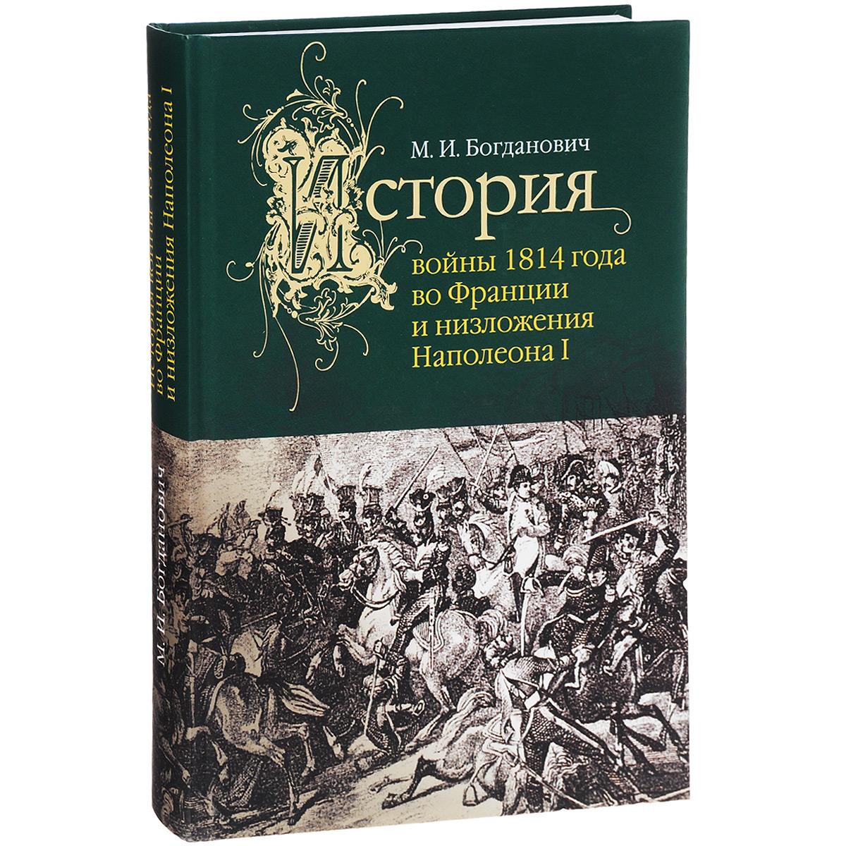 История войны 1814 г. во Франции и низложения Наполеона I