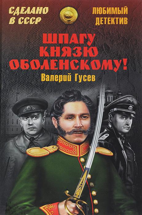 Шпагу князю Оболенскому!. Валерий Гусев