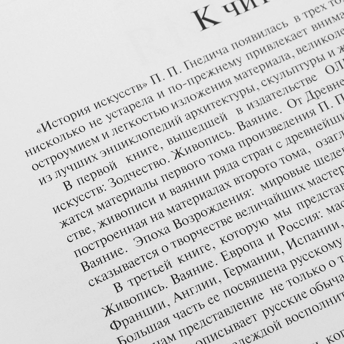 История искусств. Зодчество. Живопись. Ваяние. Европа и Россия. Мастера живописи (подарочное издание)