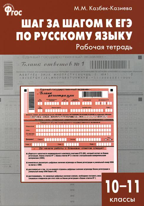Шаг за шагом к ЕГЭ по русскому языку. 10-11 классы. Рабочая тетрадь