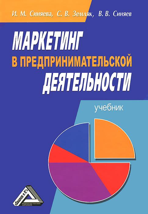 Маркетинг в предпринимательской деятельности. Учебник12296407В учебнике рассматривается широкий круг аспектов маркетинга в организации предпринимательской деятельности, сформулированы теоретические, методологические и практические вопросы рыночного участия предпринимателей с учетом инструментов маркетинга. Для студентов бакалавриата экономических вузов, профессиональных маркетологов, менеджеров и для практических специалистов сферы предпринимательства.